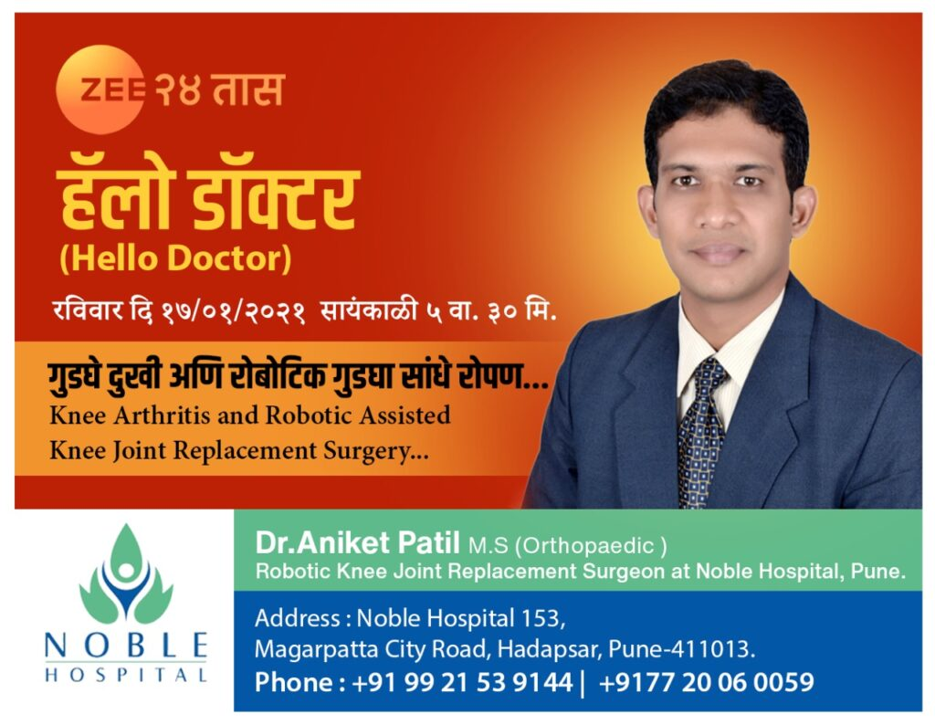 Dr. Aniket Patil - Hello Doctor on Zee 24 Taas