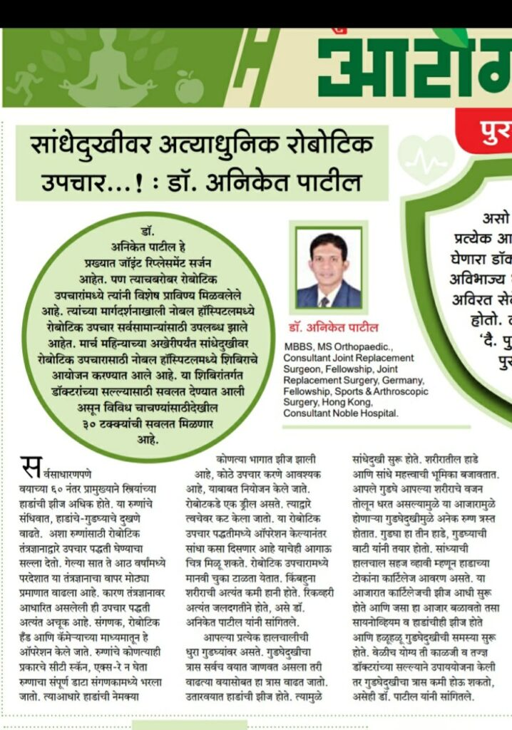 Dr aniket patil - knee replacement surgeon in Pune